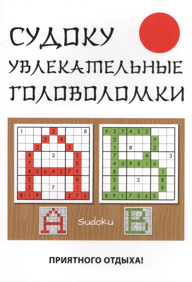 Николаева Ю. Судоку. Увлекательные головоломки николаева н ю судоку новая книга для истинных мастеров