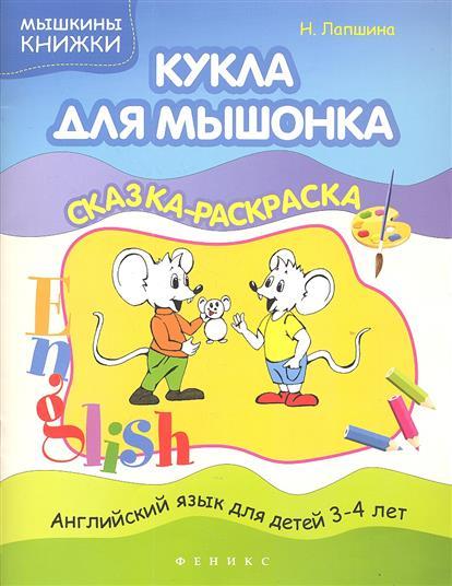 Кукла для мышонка. Сказка-раскраска. Английский язык для детей 3-4 лет