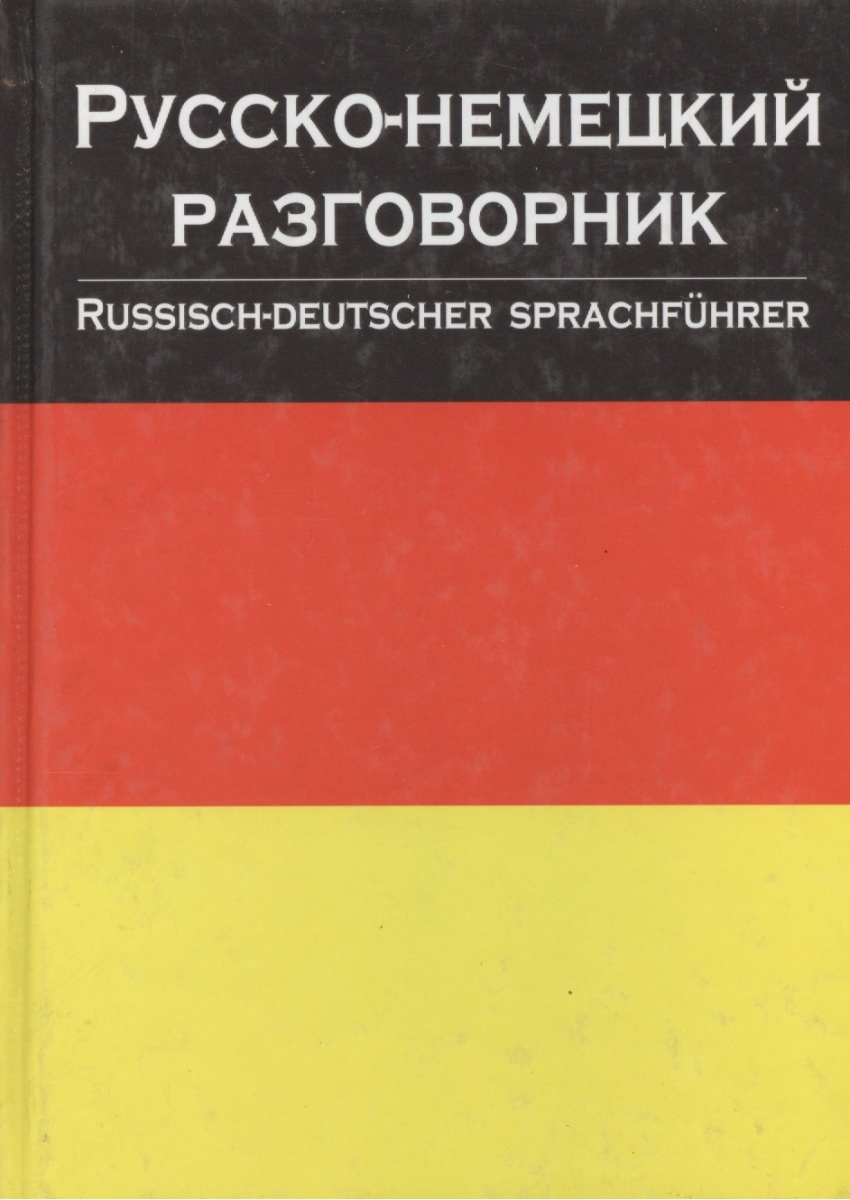 Лазарева Е. (сост.) Русско-немец. разговорник лазарева е сост русско франц разговорник