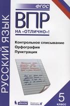 ВПР. Русский язык. 5 класс. Контрольное списывание. Орфография. Пунктуация