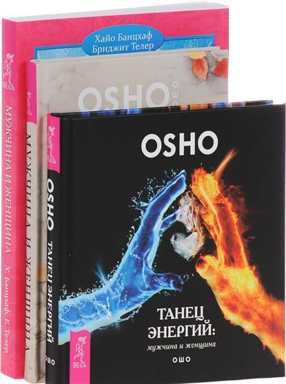 Танец энергий + Мужчина и женщина (2 книги) (комплект из 3 книг)