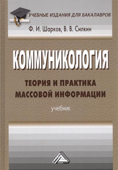Коммуникология. Теория и практика массовой информации. Учебник
