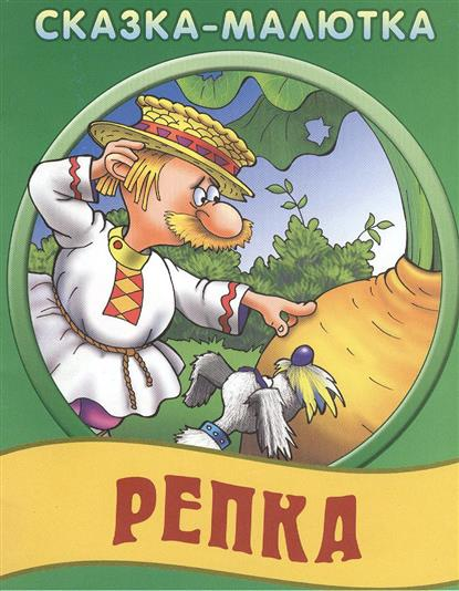 Репка. Русская народная сказка