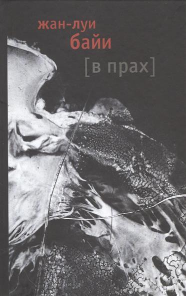 Байи Ж.-Л. В прах. Роман