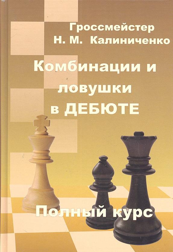 Калиниченко Н. Комбинации и ловушки в дебюте Полный курс калиниченко н шахматная тактика начальный курс