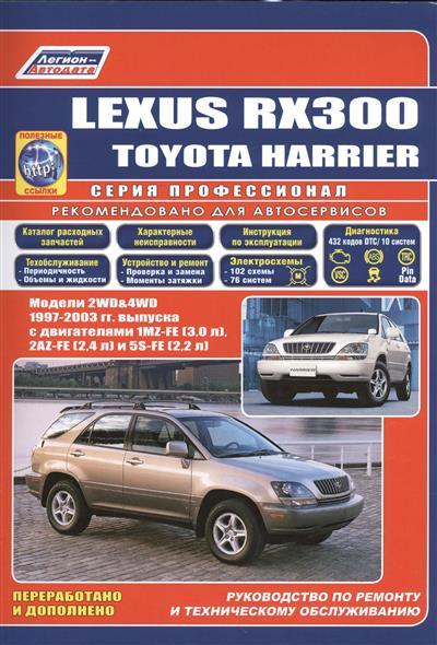 Lexus RX300. Toyota HARRIER. Модели 2WD&4WD 1997-2003 гг. Руководство по ремонту и техническому обслуживанию защита картера и кпп2 части автоброня lexus rx 300 harrier сталь 2мм