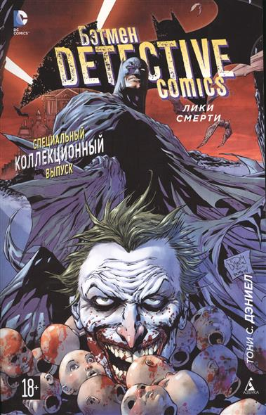 Бэтмен. Detective Comics: Лики смерти