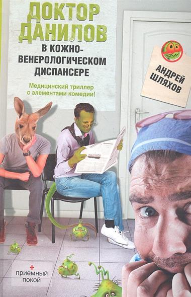 обзор фирм-производителей доктор данилов в москве ребенок