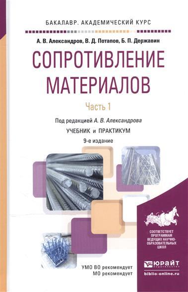 Сопротивление материалов. В 2-х частях. Часть 1. Учебник и практикум для академического бакалавриата