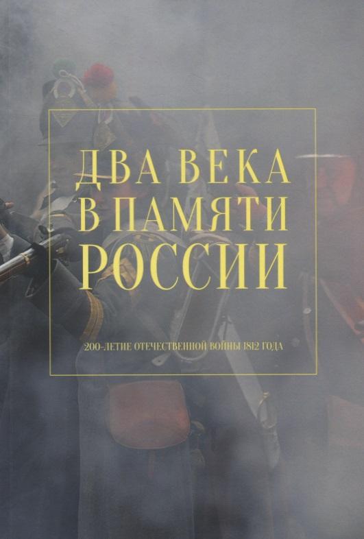Лапин В. (отв.ред.) Два века в памяти России. 200-летие Отечественной войны 1812 года