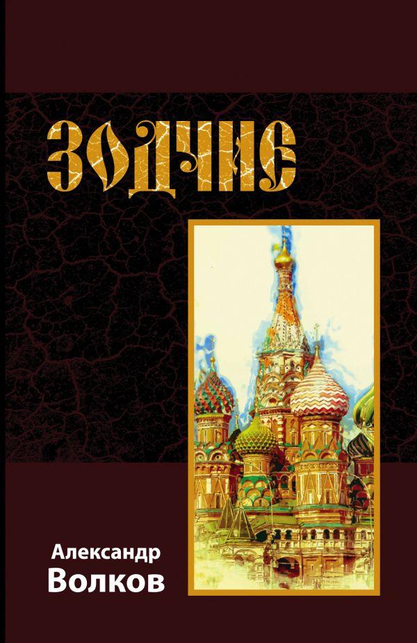 Книга Зодчие. Волков А.