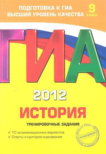 ГИА 2012 История Трениров. задания 9 кл.