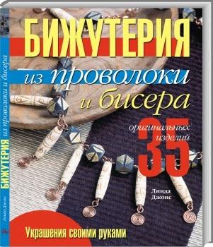 Бижутерия из проволоки и бисера 35 оригинал. изделий