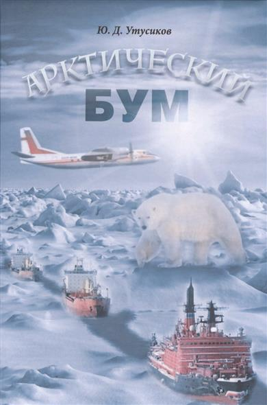 Арктический бум
