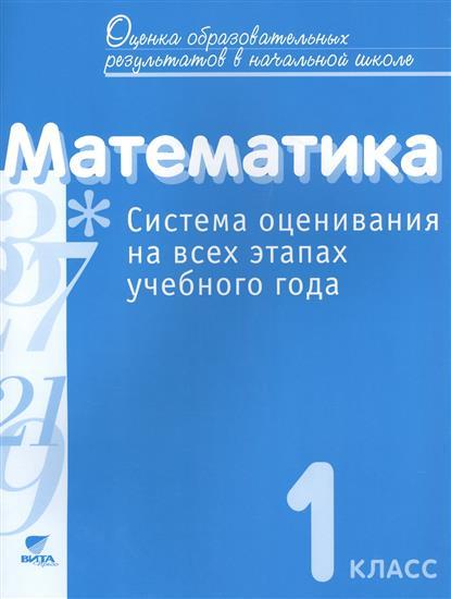 Русский язык класс Контрольно диагностические работы Тимченко  Математика 1 класс Система оценивания на всех этапах учебного года Пособие для учителя