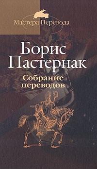 Пастернак Собрание переводов т2