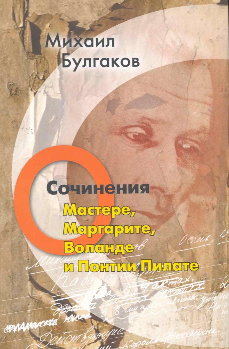 Сочинения О Мастере Маргарите Воланде и Понтии Пилате