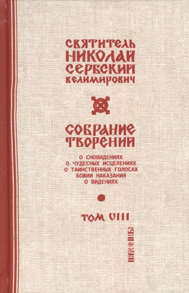 Н. Собрание торений. 12 томах. Том 8. С нами Бог