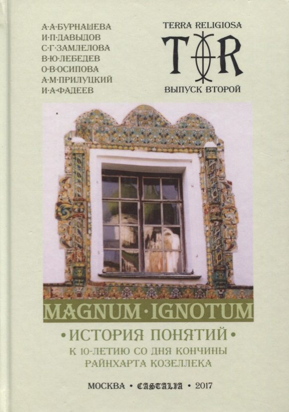 Magnum Ignotum. Том 3. История понятий. К 10-летию со дня кончины Райнхарта Козеллека. Коллективная монография