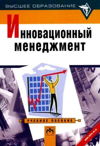 Оголева Л., ред. Инновационный менеджмент инновационный менеджмент учебник
