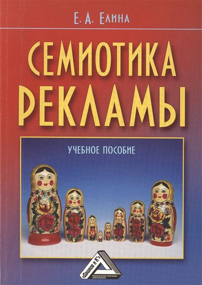 Елина Е. Семиотика рекламы Учебное пособие, 2-е издание