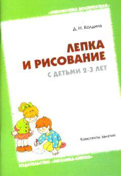 Лепка и рисование с детьми 2-3 лет Конспекты занятий