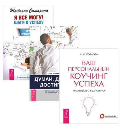 Я все могу! Шаги к успеху + Думай, делай, достигай! + Ваш персональный коучинг успеха (комплект из 3 книг)