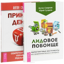 Лидовое побоище + Принцип денег (комплект из 2 книг)