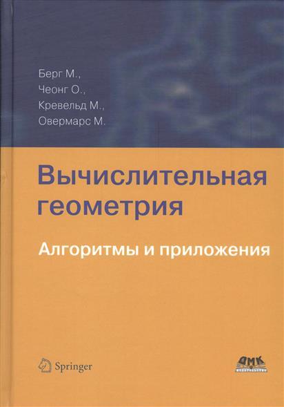 Берг М.. Чеонг О., Кревельд М., Овермас М. Вычислительная геометрия. Алгоритмы и приложения деза м м геометрия химических графов полициклы и биполициклы
