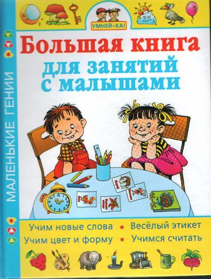 Умней-ка Большая книга для занятий с малышами