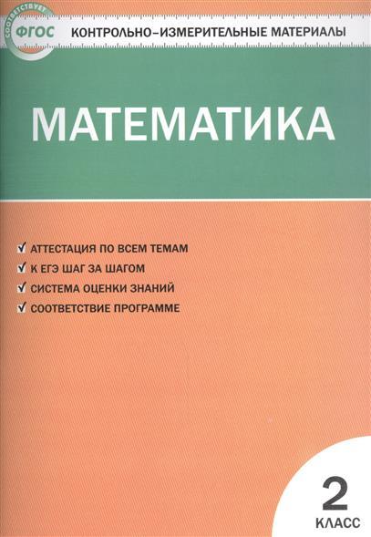 Ситникова Т. (сост.) Контрольно-измерительные материалы. Математика. 2 класс ситникова т сост ким математика 1 кл