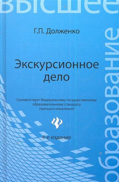 Экскурсионное дело. Учебное пособие для бакалавров и магистров. Издание четвертое, исправленное и дополненное
