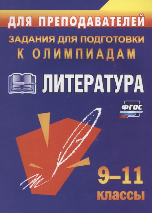 Литература. 9-11 класс. Задания для подготовки к олимпиадам