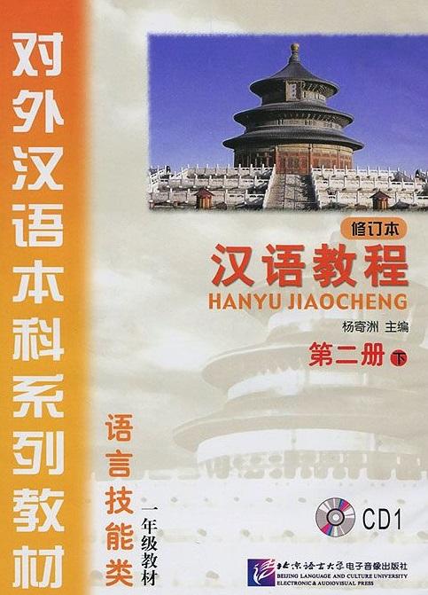Yang Jizhou Chinese Course (Rus) 2B - CD/ Курс китайского языка - CD к Книге 2 Части 2 (аудиокурс)