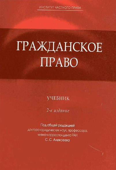 Гражданское право Учеб.