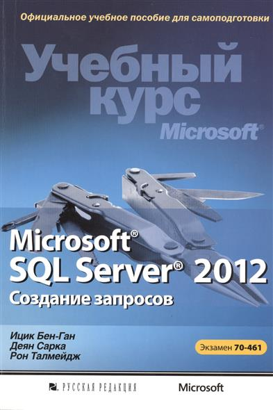 Microsoft® SQL Server® 2012. Создание запросов (+CD-ROM)