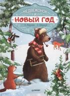 Медвежонок и Новый год