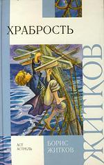 Житков Б. Храбрость б житков морские истории