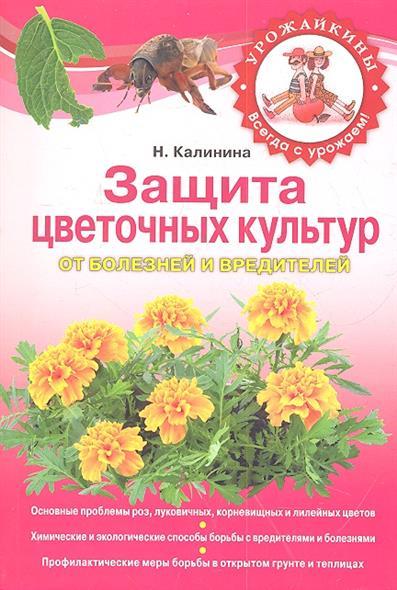 Защита цветочных культур от болезней и вредителей