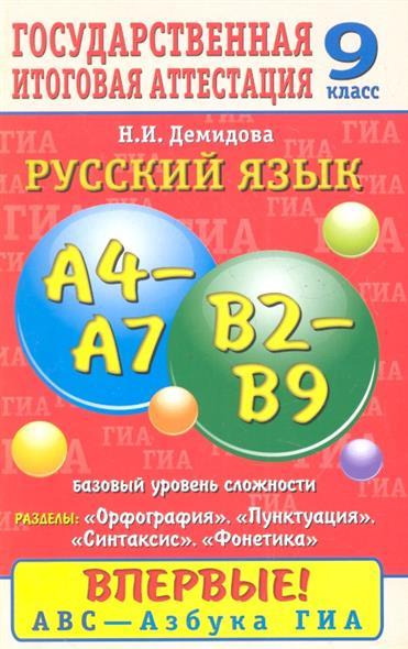 Русский язык. Орфография. Пунктуация. Синтаксис. Фонетика.А4 - А7, В2-В9. 9 класс