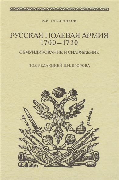 Татарников К. Русская полевая армия 1700-1730. Обмундирование и снаряжение