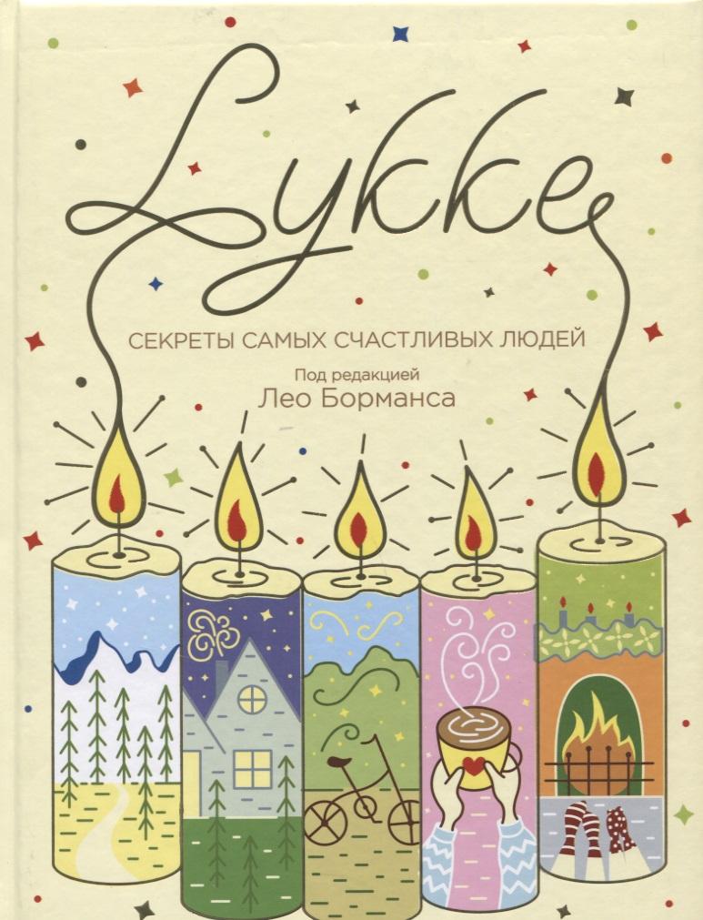 Борманс Л. Lykke. Секреты самых счастливых людей reima lykke page 1