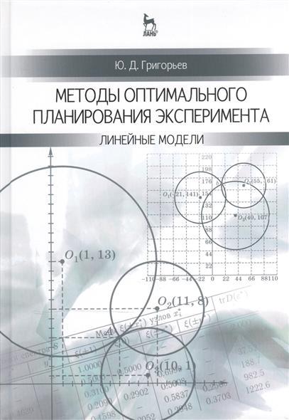 Григорьев Ю. Методы оптимального планирования эксперимента: линейные модели. Учебное пособие