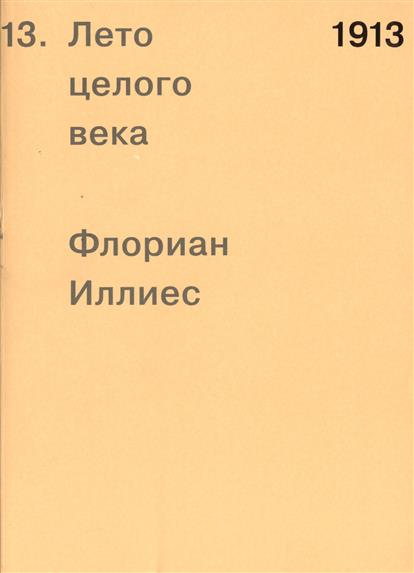 1913. Лето целого века
