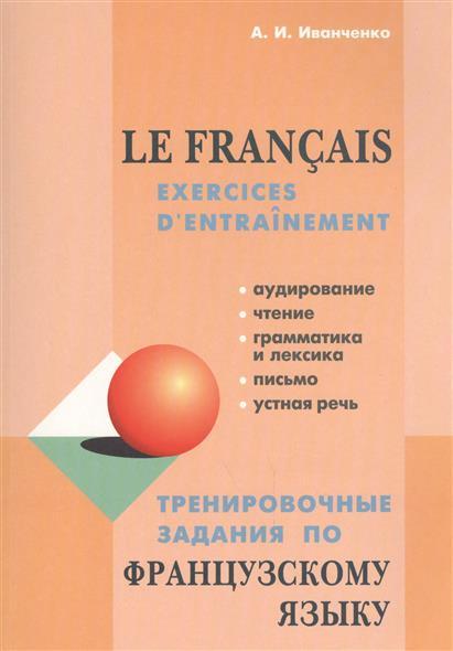Иванченко А. Тренировочные задания по французскому языку. Le Francais Exercices D`Entrainement tandem cahier d exercices niveau 1