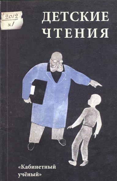 Еремеев Ф. (ред.) Детские чтения. 2012, № 1 (001) 43 2012