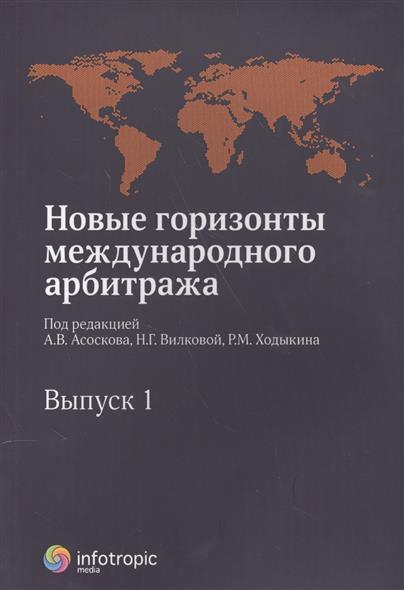 Новые горизонты международного арбитража. Выпуск 1