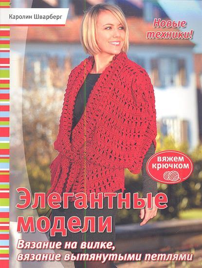 Элегантные модели: Вязание на вилке, вязание вытянутыми петлями