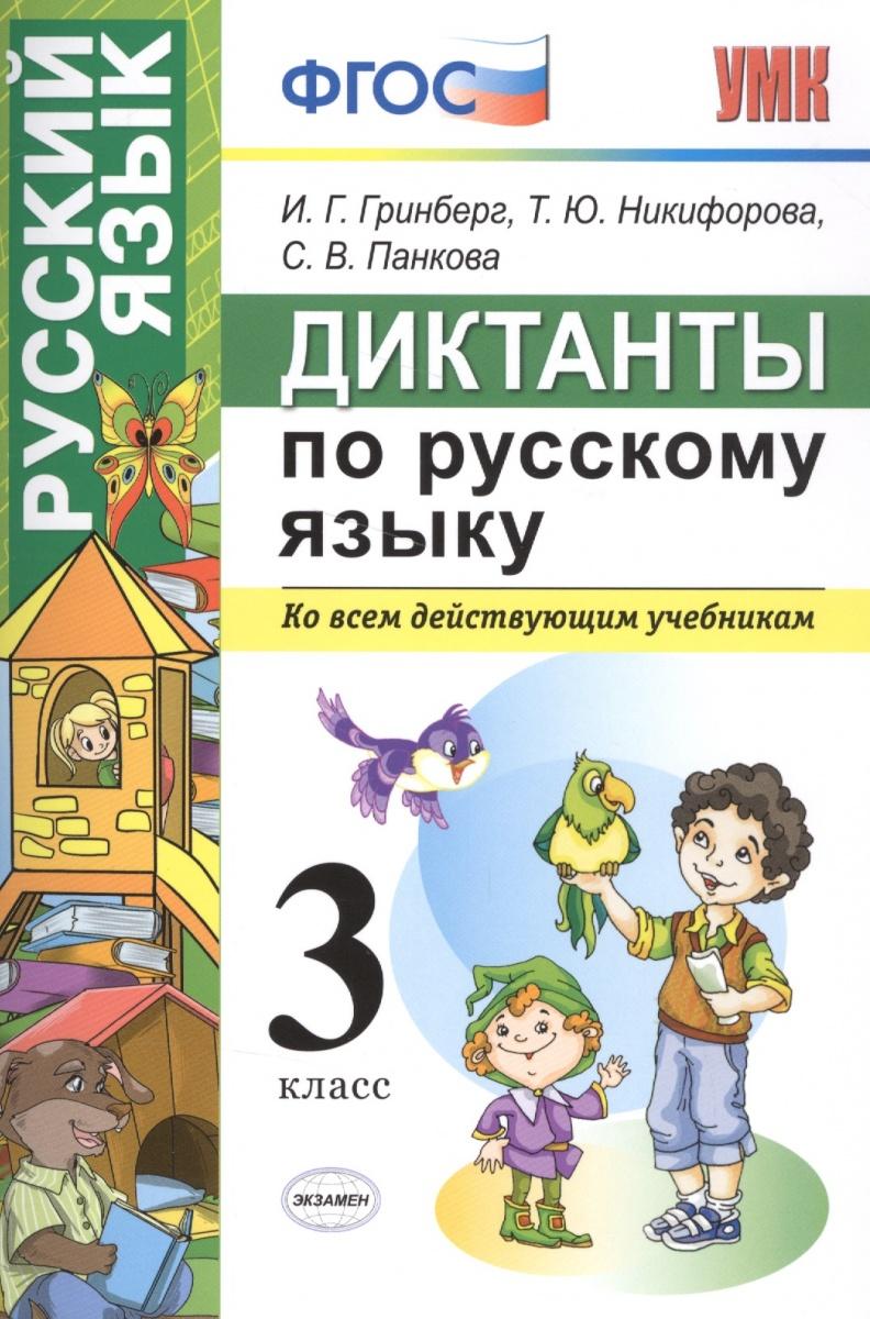 Диктанты по русскому языку. 3 класс. Ко всем действующим учебникам