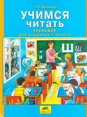 Учимся читать Тренажер для уч-ся 1 кл